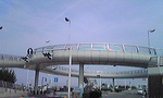 西浜歩道橋