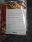 ミニカイロ.jpg